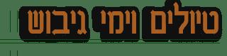 לוגו טיולים וימי גיבוש